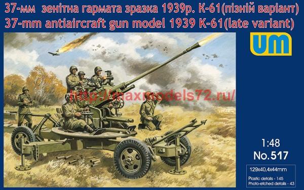 UM517   Soviet 37-mm antiaircraft gun K-61 (late variant) (thumb51586)