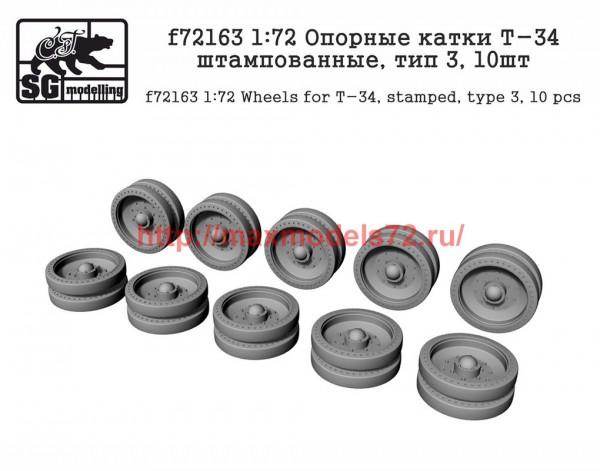 SGf72163 1:72 Опорные катки Т-34 штампованные, тип 3, 10шт (thumb52669)