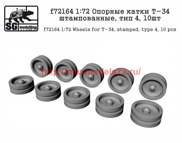 SGf72164 1:72 Опорные катки Т-34 штампованные, тип 4, 10шт (thumb52671)