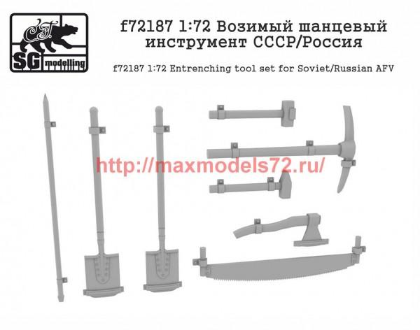 SGf72187 1:72 Возимый шанцевый инструмент СССР/Россия (thumb52713)