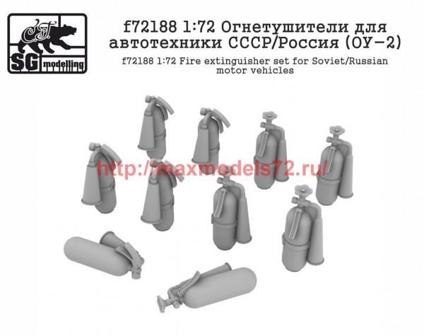 SGf72188 1:72 Огнетушители для автотехники СССР/Россия (ОУ-2) (thumb52715)