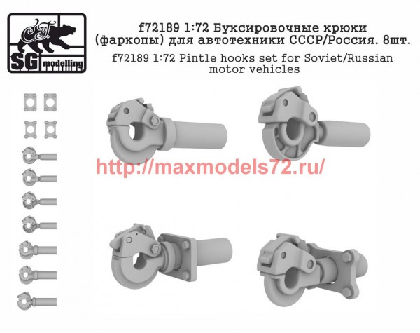 SGf72189 1:72 Буксировочные крюки (фаркопы) для автотехники СССР/Россия (thumb52717)